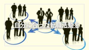 20代の転職は転職サイト・転職エージェントを複数社を利用すべき
