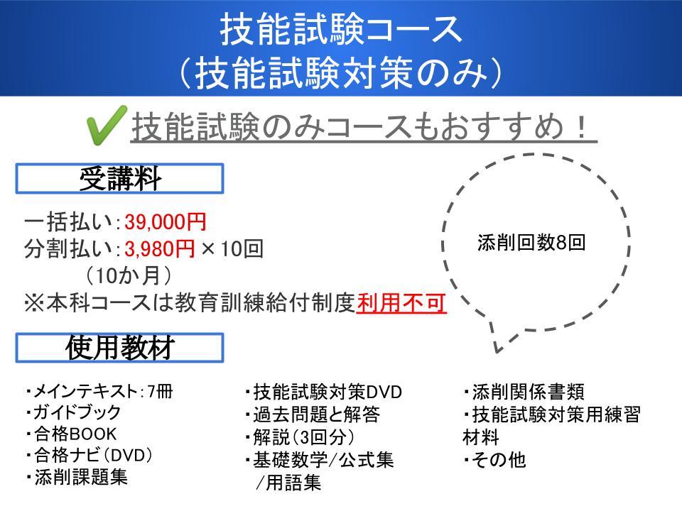 電気工事士・技能試験コース