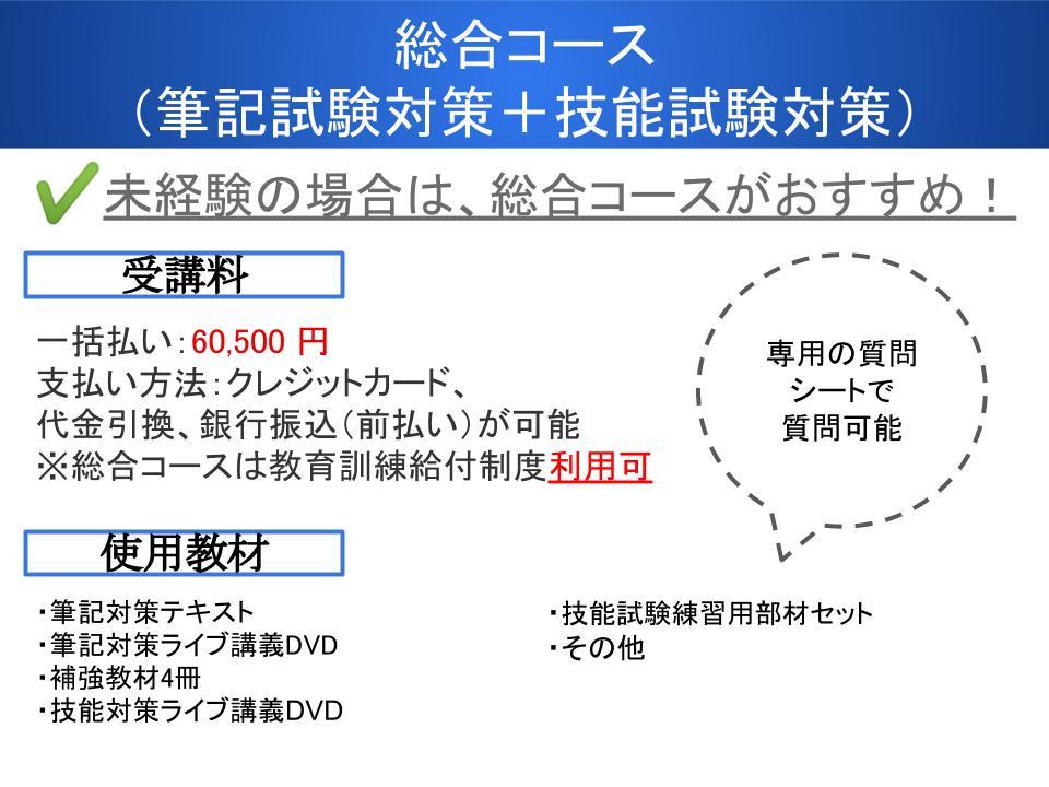 翔泳社・電気工事士・総合コース