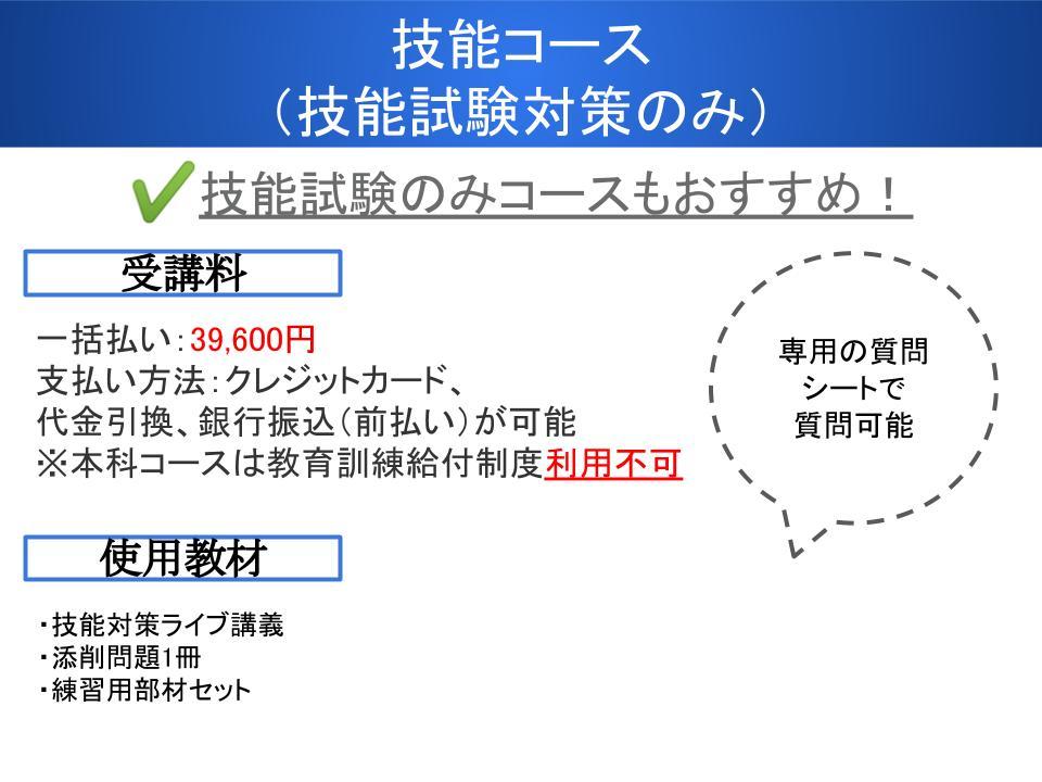翔泳社・電気工事士・技能コース