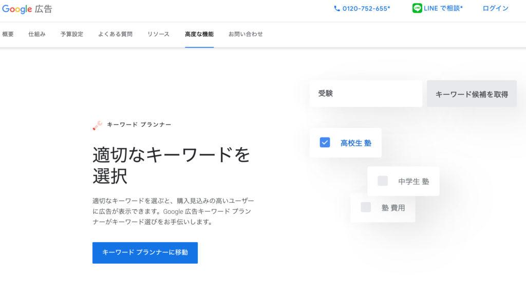 Googleキーワードプランナー(検索ボリューム調査)
