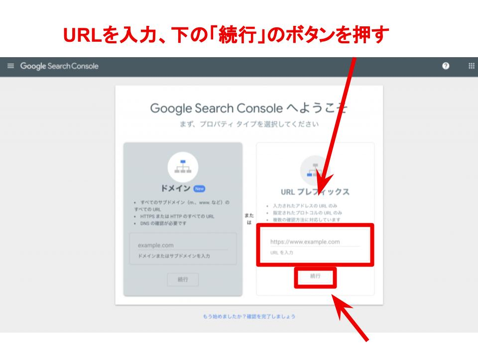 「URLプレフィックス」にサイトURLを入力