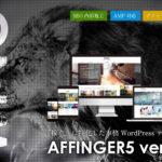 AFFINGER5(WordPressテーマ)