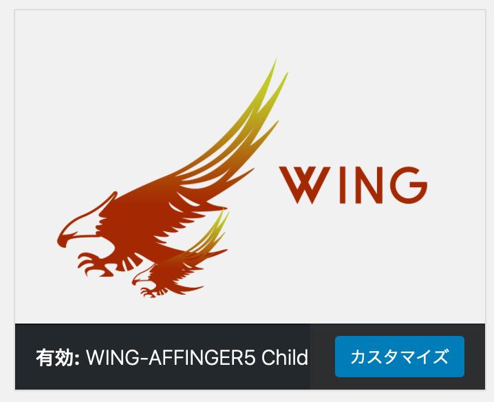 「affinger5-child」のみ「有効化」をクリック