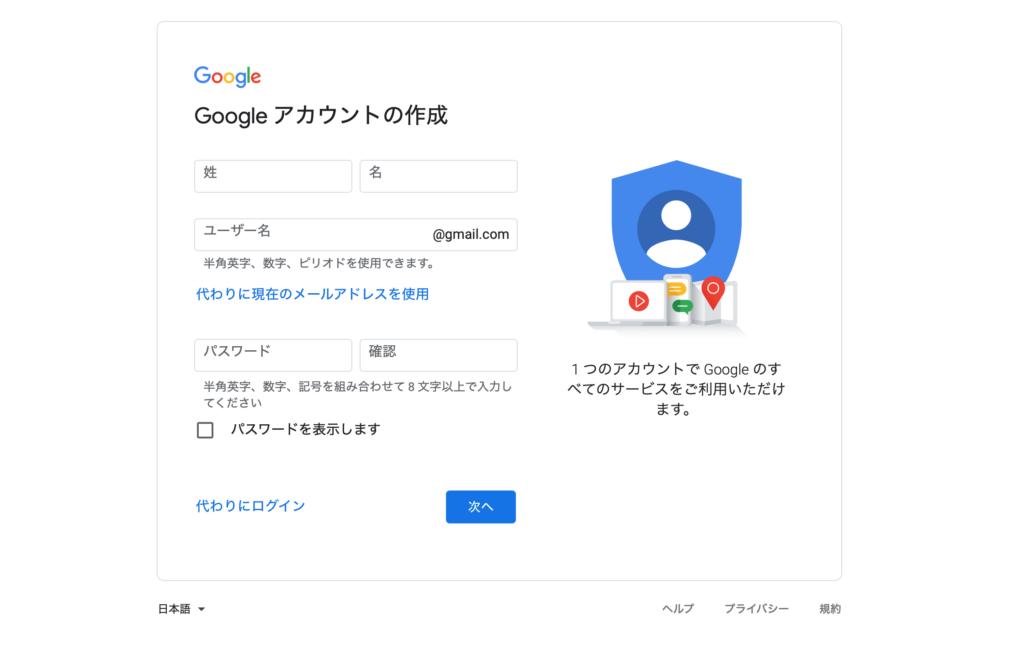 Googleアカウントを作成・ログイン