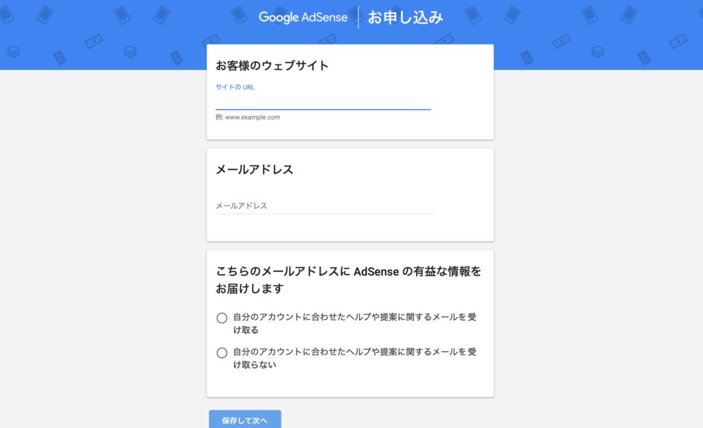 Googleアドセンス公式HPを開く