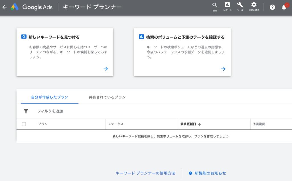 SEOお役立ちツール:Googleキーワードプランナー