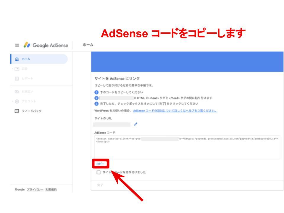 ブログサイトをGoogleアドセンスとリンク