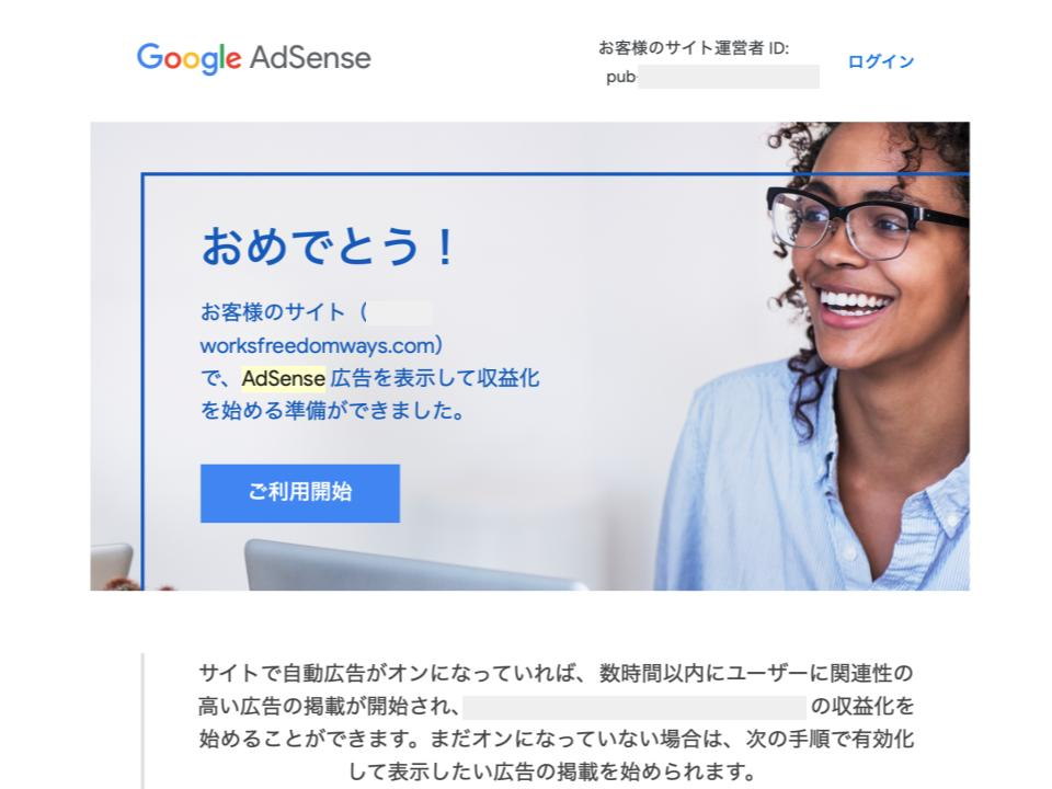 Googleアドセンスの審査結果がメール