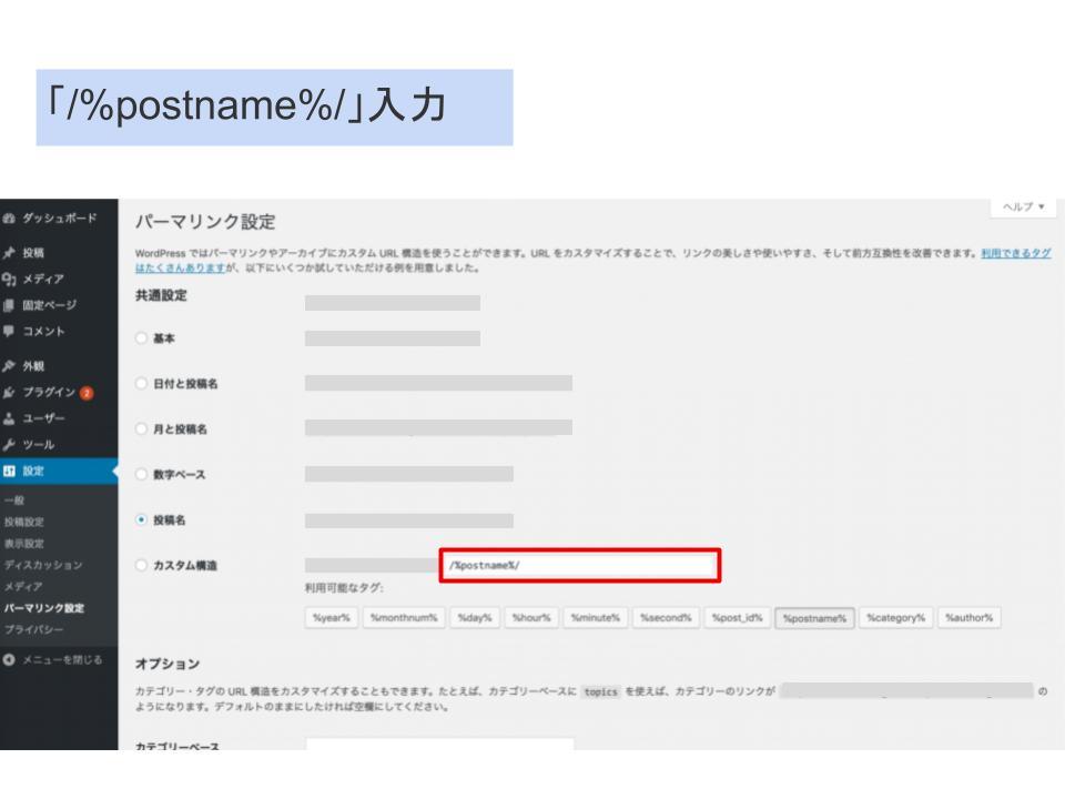 WordPress 「/%postname%/」と入力