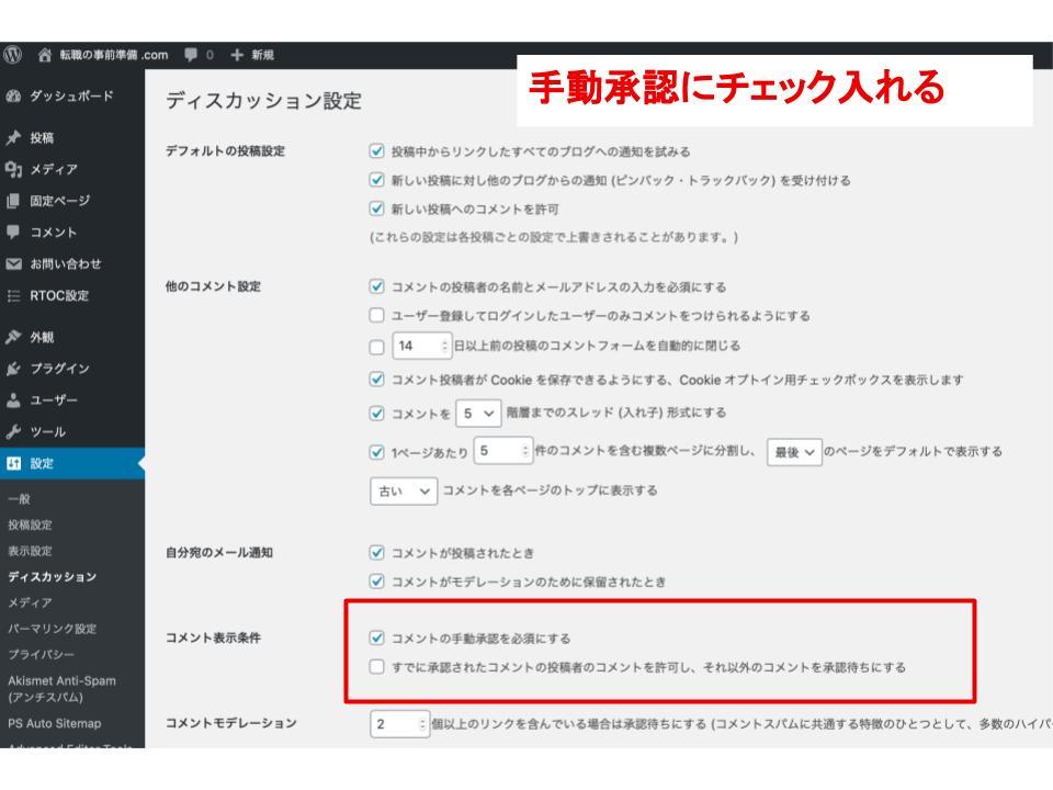 ワードプレス コメント表示条件