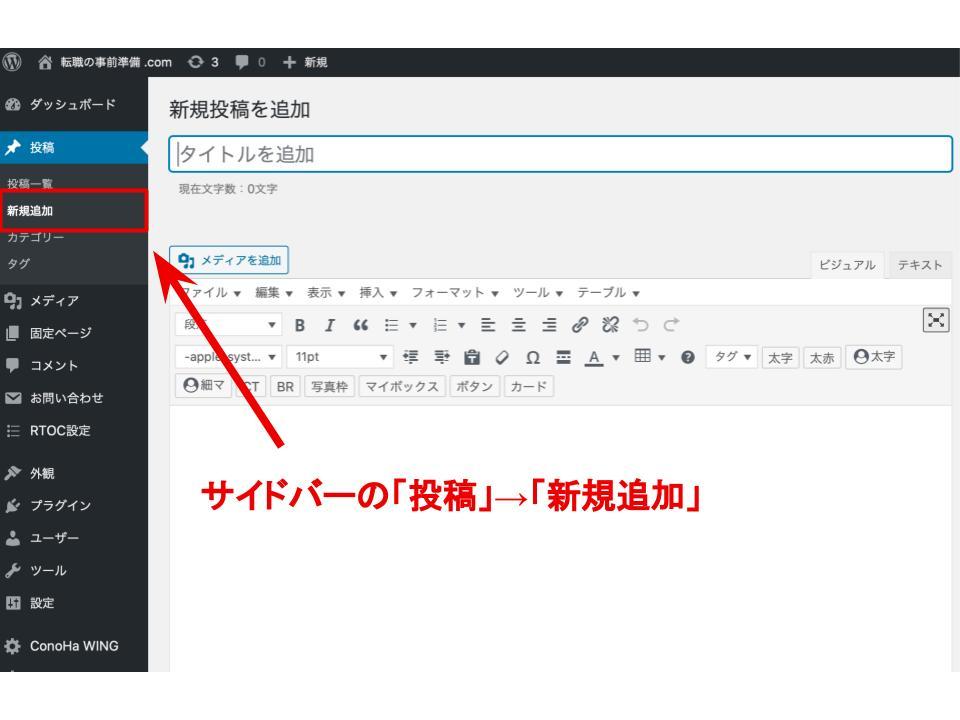 「投稿」→「新規追加」をクリック WordPressブログ